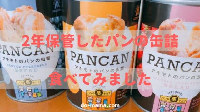 PANCAN食べてみたアイキャッチ