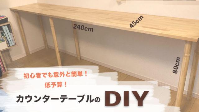 DIYアイキャッチ
